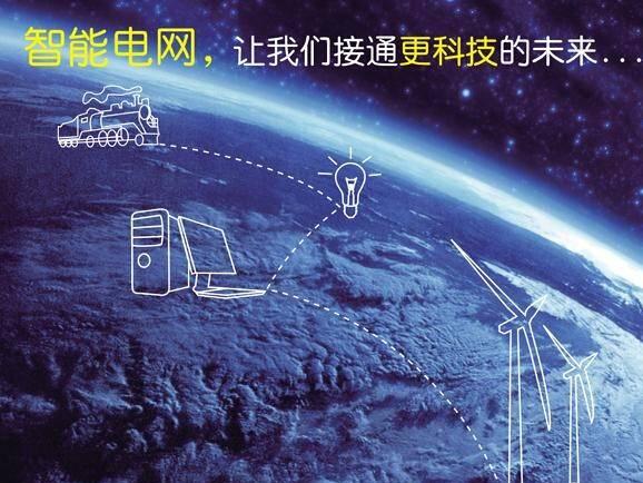 moore8活动海报-2015第五届中国国际智能电网建设技术与设备展览会