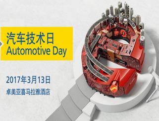 moore8活动海报-汽车技术日