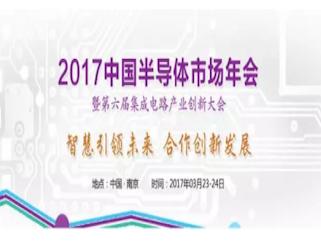 moore8活动海报-2017中国半导体市场年会 • 南京IC咖啡启动亮灯仪式