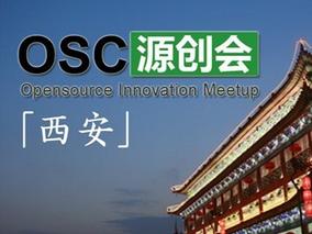 moore8活动海报-西安开源中国(OSC)源创会第35期