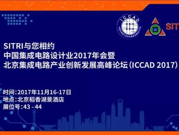 moore8活动海报-SITRI与您相约北京ICCAD!