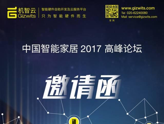 moore8活动海报-邀请函| 11月22日中国智能家居2017高峰论坛即将开幕