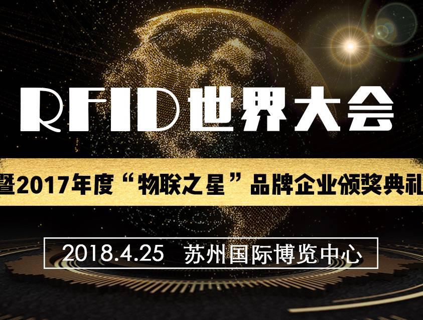 moore8活动海报-2018(第十三届)RFID世界大会