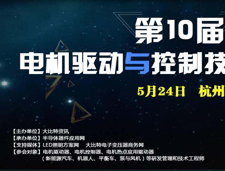 moore8活动海报-第十届(杭州)电机驱动与控制技术研讨会