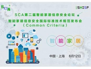 moore8活动海报-SCA第二届智能家居信息安全论坛