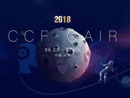 moore8活动海报-2018CCF-GAIR全球人工智能与机器人峰会