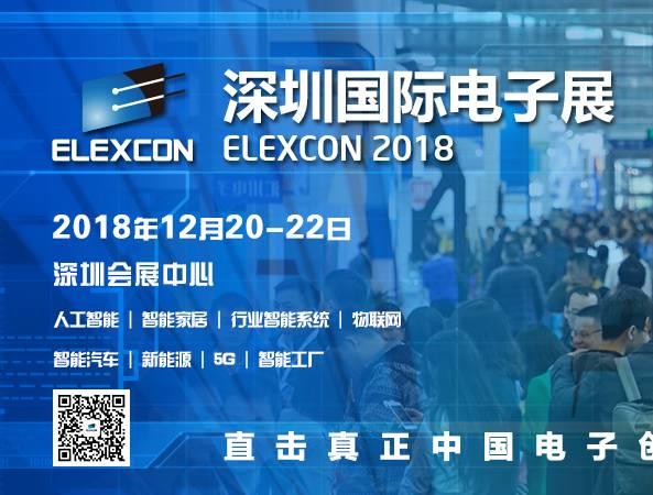 moore8活动海报-ELEXCON2018深圳国际电子展