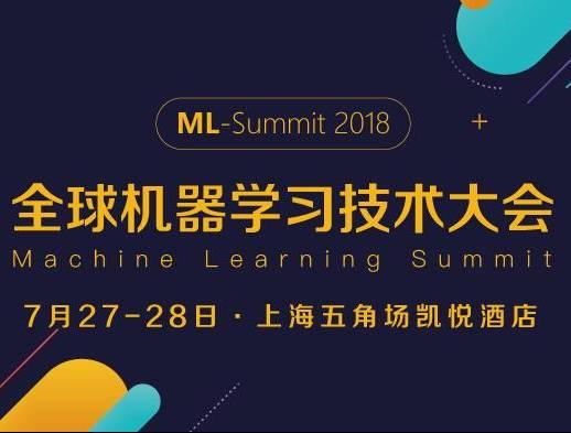 moore8活动海报-2018全球机器学习技术大会