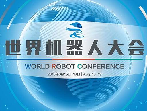 moore8活动海报-2018世界机器人大会(WRC)