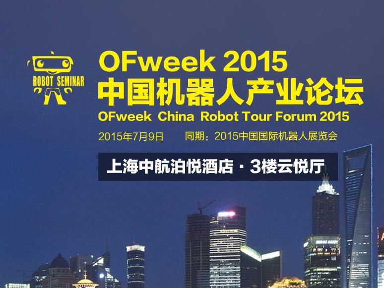 moore8活动海报-OFweek 2015中国机器人产业论坛·上海站