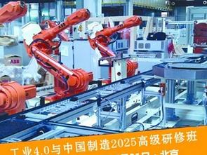 moore8活动海报-工业4.0、智能制造2025与人才培养高级研讨