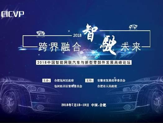 moore8活动海报-2018CICVP中国智能网联汽车与新型零部件发展高峰论坛