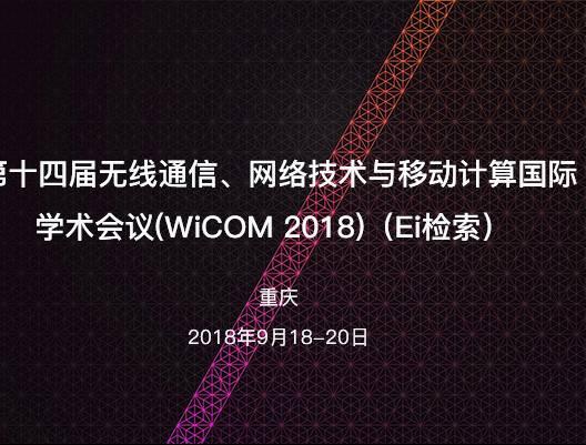 moore8活动海报-第十四届无线通信、网络技术与移动计算国际学术会议(WiCOM 2018)(Ei检索)
