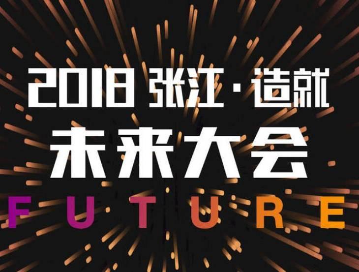 moore8活动海报-2018张江·造就未来大会