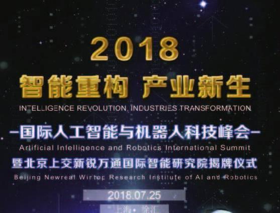 moore8活动海报-2018国际人工智能与机器人科技峰会
