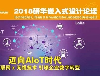 moore8活动海报-2018中国(上海)国际人工智能展览会