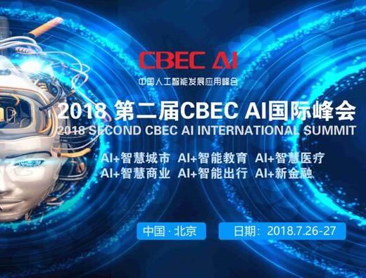moore8活动海报-2018 CBECAI第二届中国人工智能国际峰会