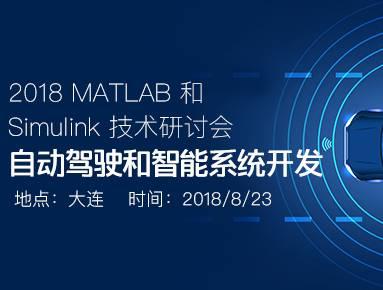 moore8活动海报-2018 MATLAB 和 Simulink技术研讨会–自动驾驶和智能系统开发——大连站
