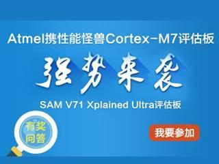 moore8活动海报-有奖问答| 抢SAM V71 Xplained Ultra评估板体验资格