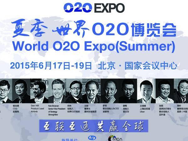 moore8活动海报-夏季世界O2O博览会