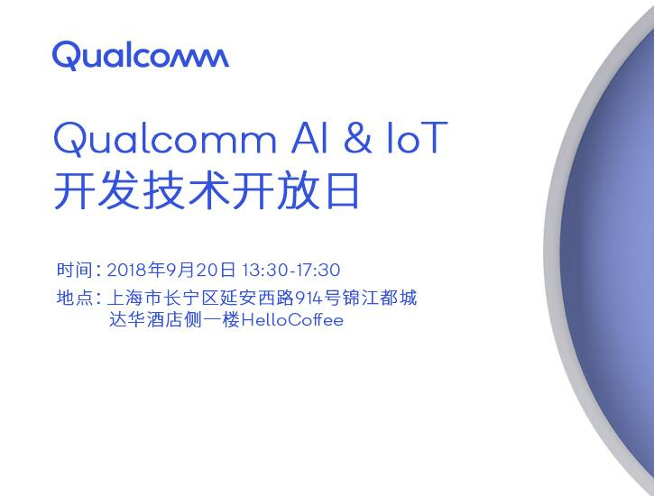 moore8活动海报-Qualcomm AI & IoT开发技术开放日