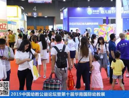 2020第十一届华南国际幼教装备展览会