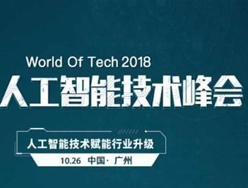 moore8活动海报-2018WOT全球人工智能技术峰会
