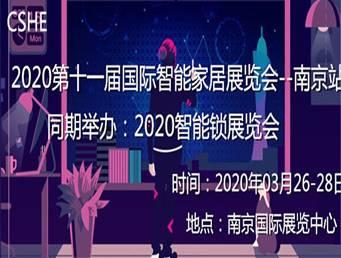 国际智能家居展览会-2020年南京站