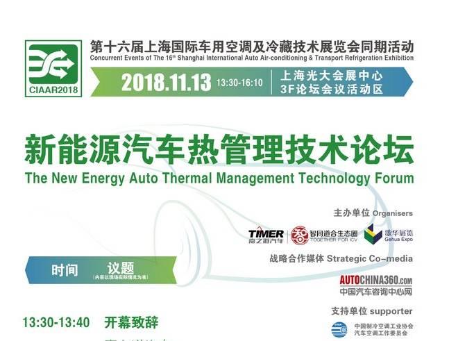 moore8活动海报-新能源汽车热管理技术论坛