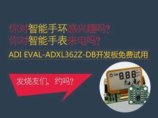 moore8活动海报-ADI EVAL-ADXL362Z开发板免费试用