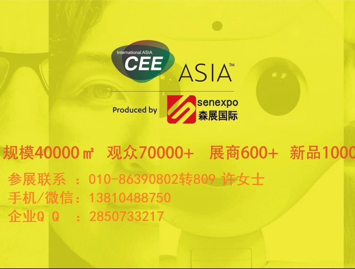 moore8活动海报-2019第十八届北京国际消费电子博览会