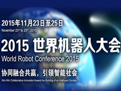 moore8活动海报-2015世界机器人大会