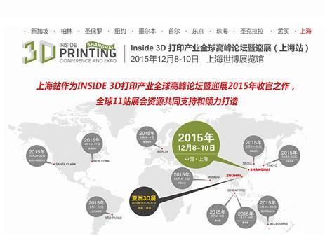 moore8活动海报-Inside 3D打印产业全球高峰论坛(2015上海站)