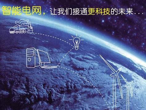 moore8活动海报-2015第五届全球智能电网峰会(中国北京)