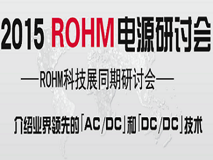 moore8活动海报-2015 ROHM 电源研讨会