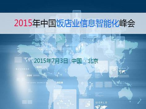 moore8活动海报-2015年中国饭店业信息智能化峰会