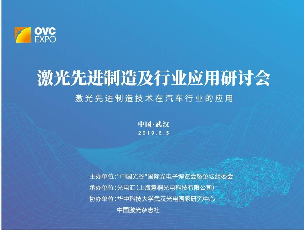 2019激光先进制造及行业应用研讨会