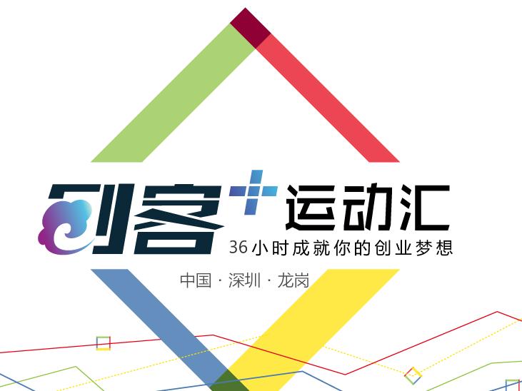 moore8活动海报-创客+深圳运动汇(深圳国际创客周系列活动)