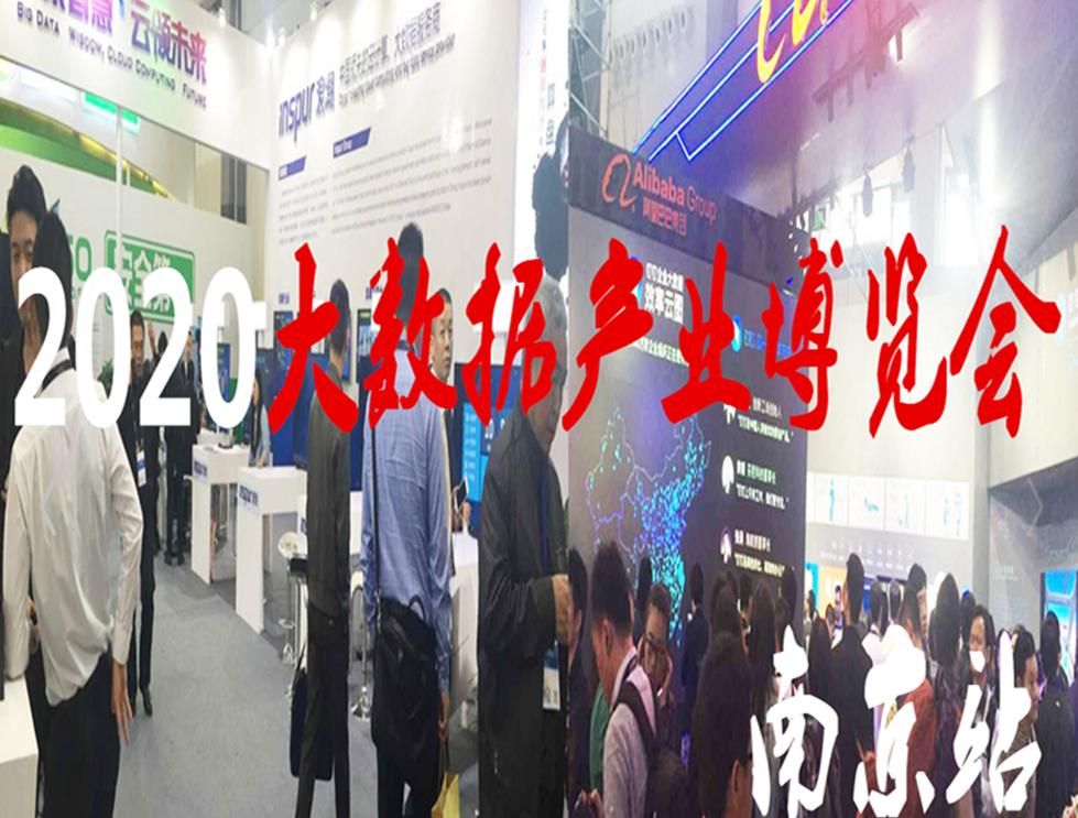 南京数博会--2020中国(南京)国际大数据产业博览会
