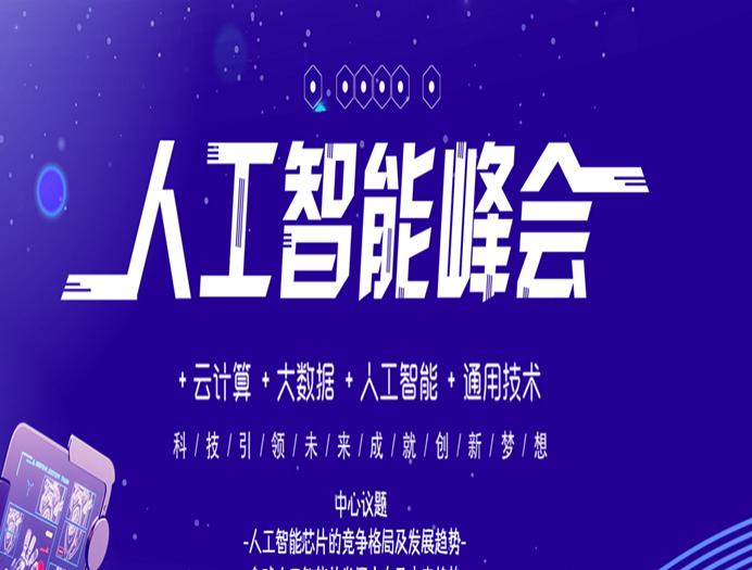 智博会--2020南京国际人工智能产品展览会-人工智能展会