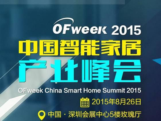 moore8活动海报-OFweek 2015中国智能家居产业峰会
