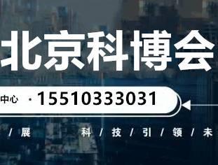 2020年9月中国智能高科技展北京科博会