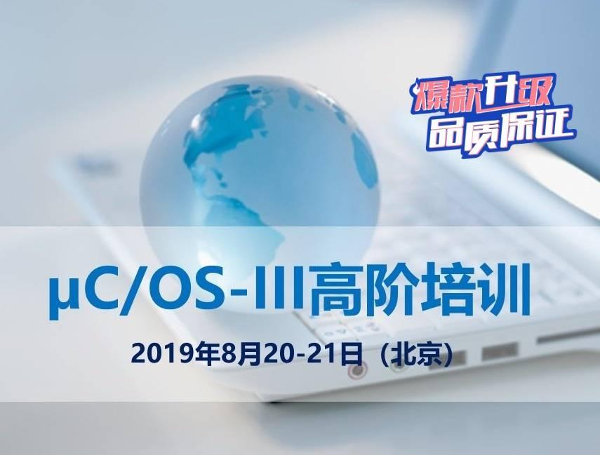 【北京站】第二期μC/OS-III高阶培训