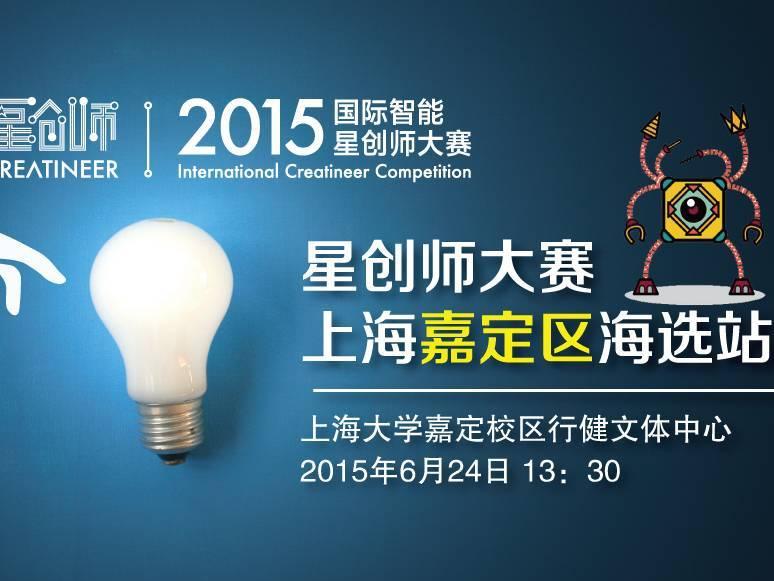 moore8活动海报-2015国际智能星创师大赛上海嘉定区海选站