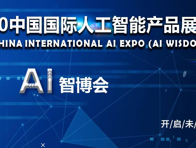 moore8活动海报-2020第六届北京国际人工智能产品展览会(AI智博会)