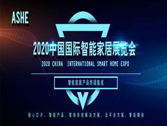 智博会--2020第十二届(北京)国际智能家居展览会