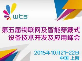 moore8活动海报-第五届CWTS中国(上海)物联网及智能穿戴式设备技术开发与应用峰会