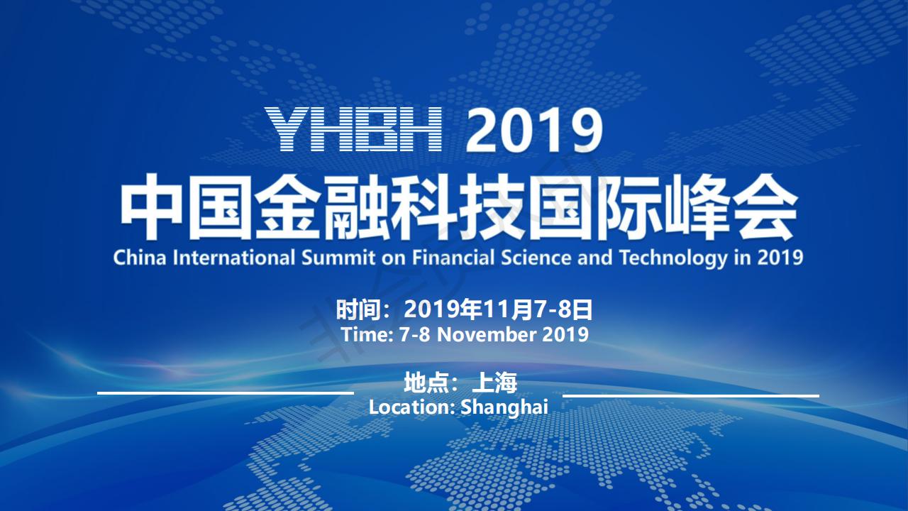 2019中国金融科技国际峰会修改版_00.png