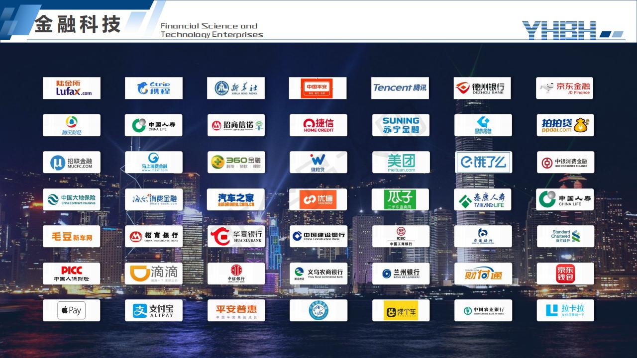 2019中国金融科技国际峰会修改版_04.png