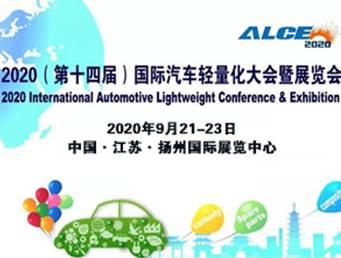 2020第十四届中国国际汽车轻量化大会暨展览会(ALCE)